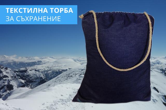 текстилна торба за съхранение МИЛО