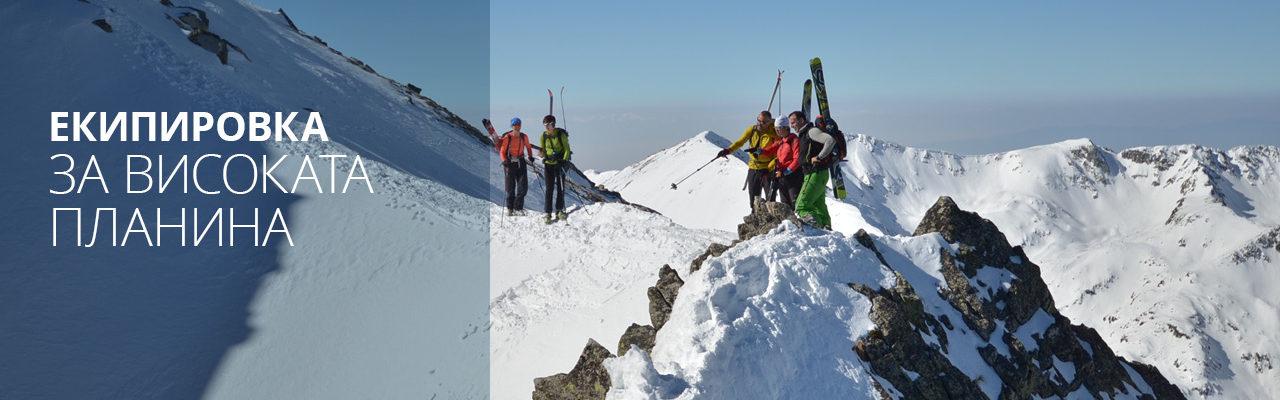 Екипировка за високата планина